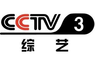 CCTV-3綜藝頻道