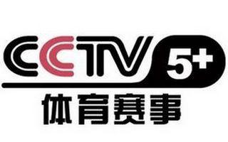 CCTV-5+體育賽事頻道