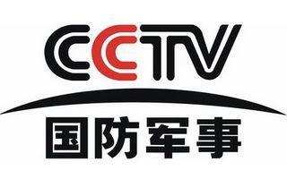 CCTV國防軍事