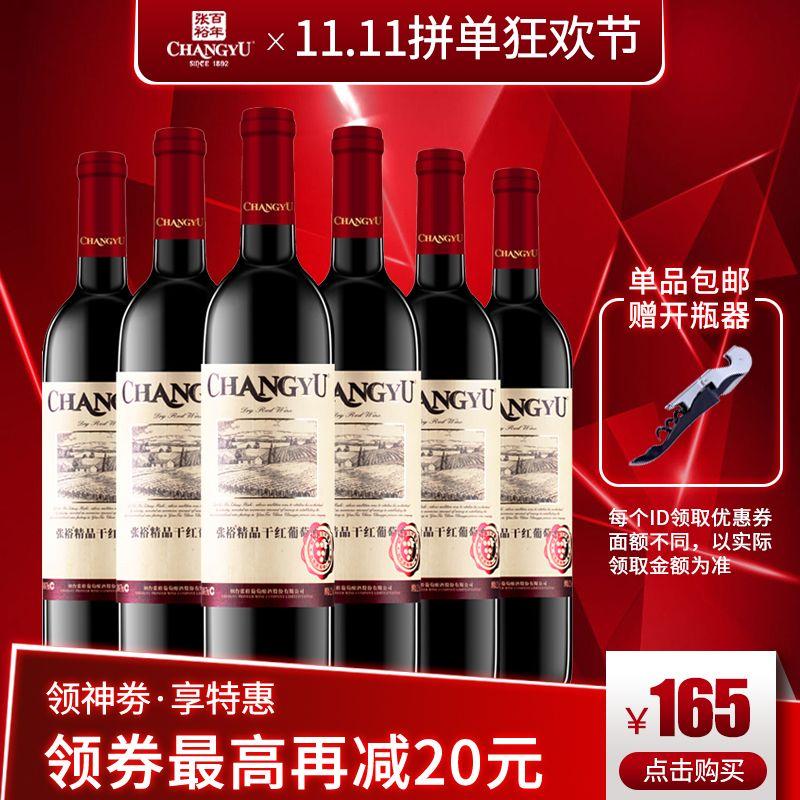 【张裕官方正品】6瓶红酒精品干红葡萄酒婚庆商务红酒整箱750ml