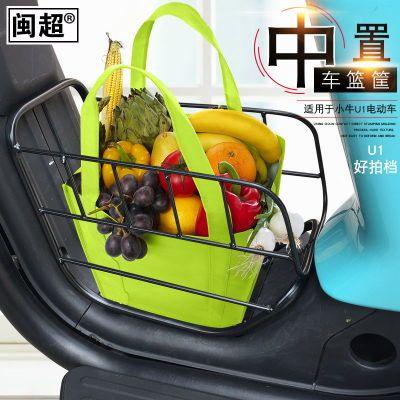 闽超小牛U1电动车中框U1C车篮改装配件中置车筐UQi菜篮铁篮子