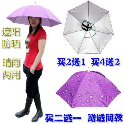 防风防雨钓鱼伞帽头戴式雨伞防晒折叠头顶雨伞帽户外遮阳垂钓伞