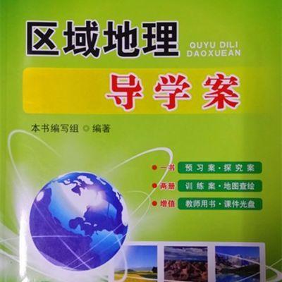 区域地理导学案附训练案地图查绘手册高考地理复习用书提分必备