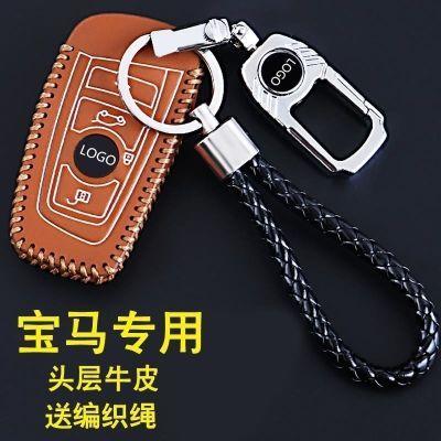 钥匙包专用于2017款宝马5系gt525li3系320lix3x4汽车真皮钥匙包