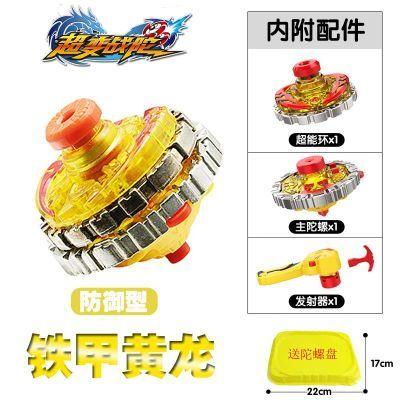 超变战陀旋转拉线战斗盘站陀螺圣焰红龙合体超能陀螺玩具儿童男孩