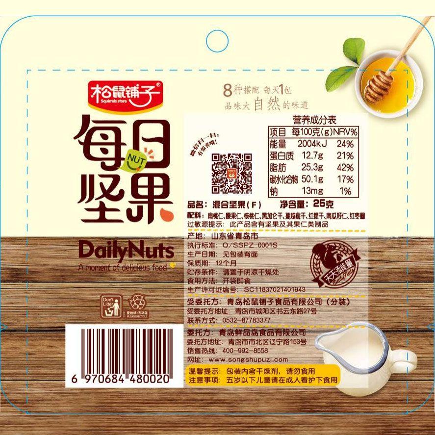 【特价抢购】松鼠铺子每日坚果25g简装版零食4/10/15袋装坚果礼包