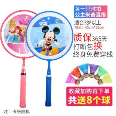 迪士尼儿童羽毛球拍3-12岁专用幼儿园小孩小学生耐打双拍球类玩具