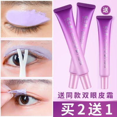 【抖音同款双眼皮神器】夜用韩国双眼皮贴撕拉无痕自然永久定型霜