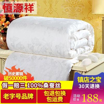 恒源祥100%全棉蚕丝被纯棉夏被空调被春秋被冬被单双人加厚被芯子