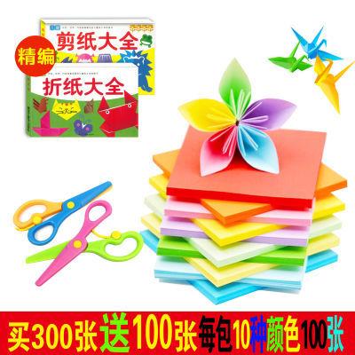 【开学甩卖】送折剪书 剪刀 胶粘手工纸彩纸儿童折纸玫瑰花千纸鹤
