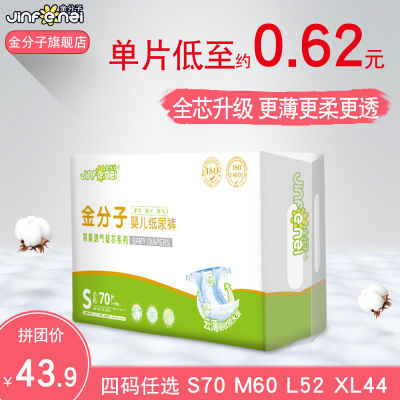 金分子轻芯透气纸尿裤S70/M60/L52/XL44片有尿显