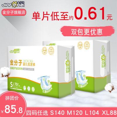 金分子超薄夏季轻芯双包纸尿裤宝宝尿不湿四码任选SMLXL