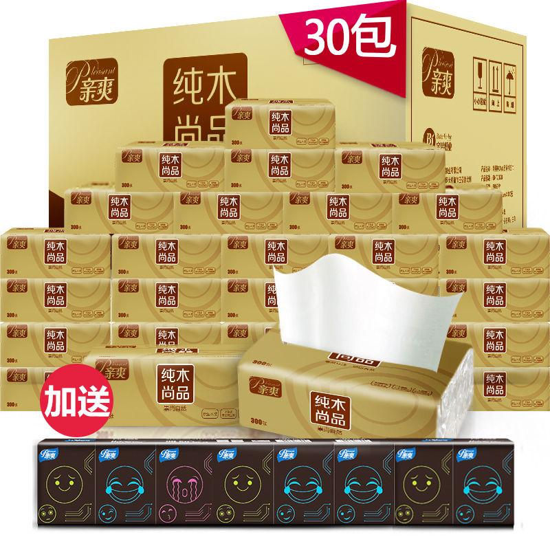亲爽300张/包原木抽纸面巾纸纸巾餐巾纸批发
