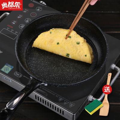 奥都乐 麦饭石平底锅不粘锅无油烟煎锅小炒锅电磁炉通用厨房锅具