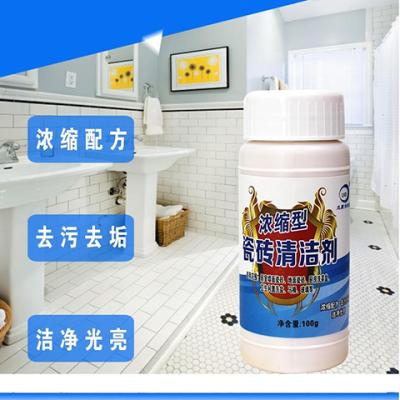 兰康保瓷砖清洁剂厕所清洁除臭去污马桶强力除重尿垢黄垢瓷砖清洁