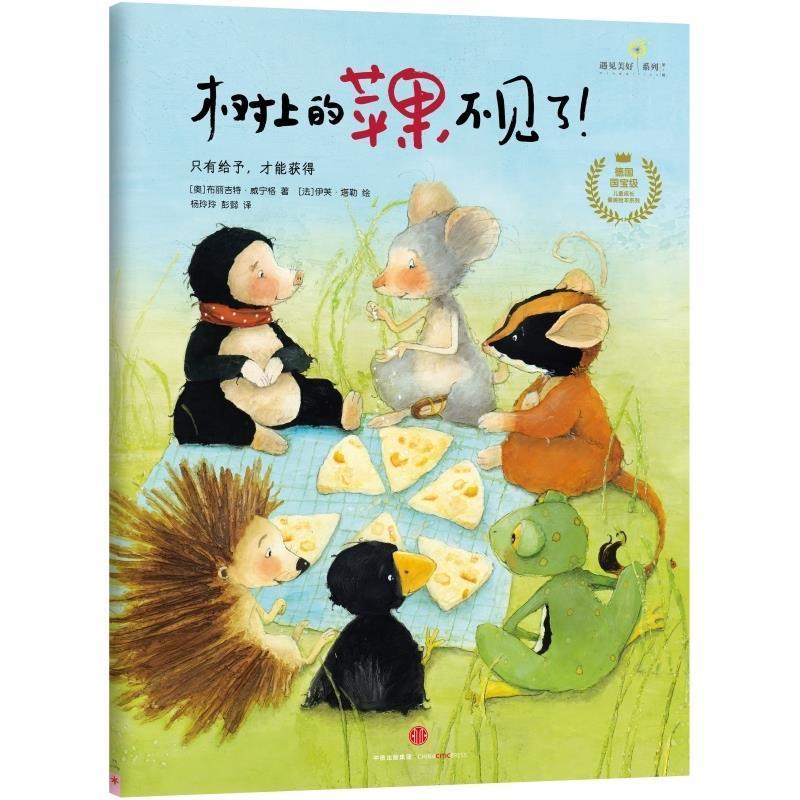 全8册德国儿童成长绘本亲子睡前故事遇见美好系列(第1