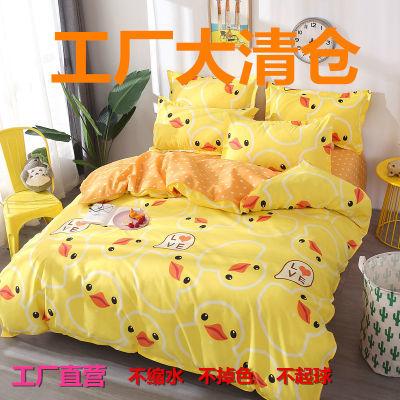 床上件套床单可爱被罩圆床上用品情侣全棉被品单件结婚套水洗棉床