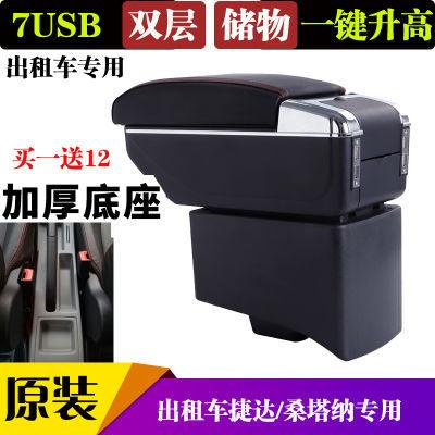 17出租车版大众新款捷达桑塔纳扶手箱专用原装中央手扶箱改装配件