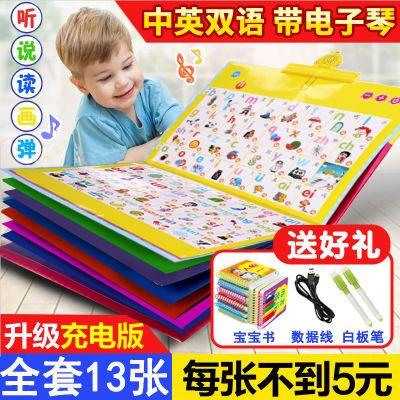 【可充电=13张26面有声】【中英双语】儿童早教有声挂图拼音识字