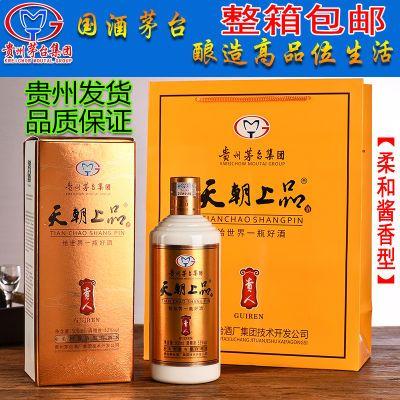 贵州茅台集团天朝上品贵人酒53度酱香型白酒礼盒高度送礼推荐整箱