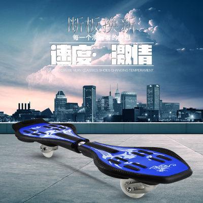 儿童滑板车摇摆滑板两轮闪光成人小孩青少年活力板游龙板蛇板男女