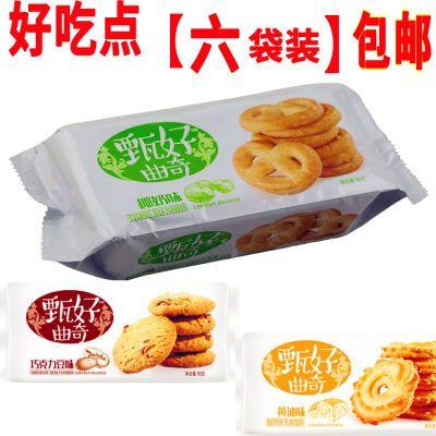 【6袋装 包邮】好吃点甄好曲奇饼干93g黄油味巧克力豆椰奶味零食