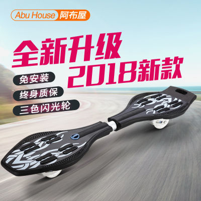 <冲量买一送八>儿童二轮滑板车游龙板成人两轮蛇板摇摆滑板活力板