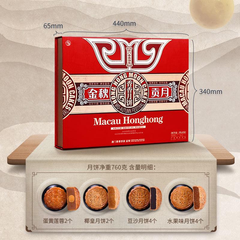 75665-金尊广式月饼蛋黄莲蓉水果月饼760g12饼4味高档翻盖礼盒配礼袋-详情图