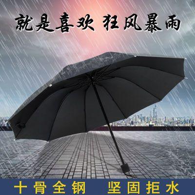 商务雨伞加固双人超大加大号三折叠学生男女士黑胶晴雨两用遮阳伞