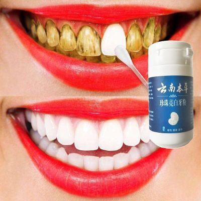 【不伤牙】除黄除垢除口臭洗牙粉