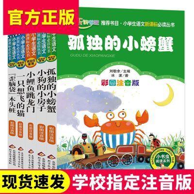 老师推荐注音版全套快乐读书吧丛书二年级上孤独的小螃蟹拼音