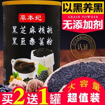 黑芝麻粉核桃桑葚黑米黑豆粉600g/罐熟黑芝麻糊黑五谷杂粮代餐粉