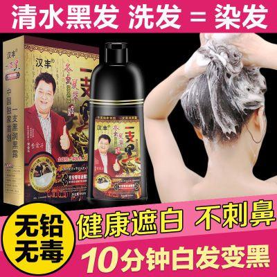 一洗黑纯植物洗发水染头发膏不伤发白发变黑发染发剂自然黑色永久