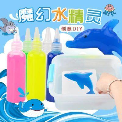 神奇水����玩具海洋����模具男女孩魔幻水精�`自制手工diy材料包