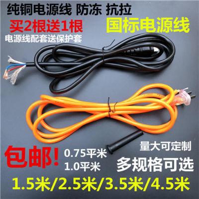 电锤角磨机电源线2芯切割机冲击钻专用电动工具电源线带插头配件