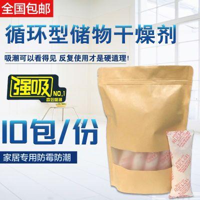 家用储物防潮干燥剂 60克*10包衣柜 鞋柜防潮硅胶防潮珠反复使用
