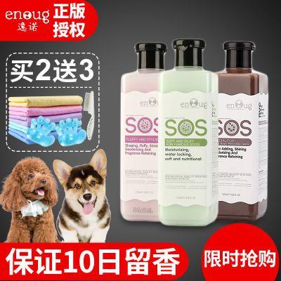 宠物香波浴液耐用方便香波液泰迪除臭温和环保宠物香波浴液祛味