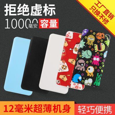 10000毫安】大容量移动电源超薄呆萌安卓苹果三星手机通用充电宝