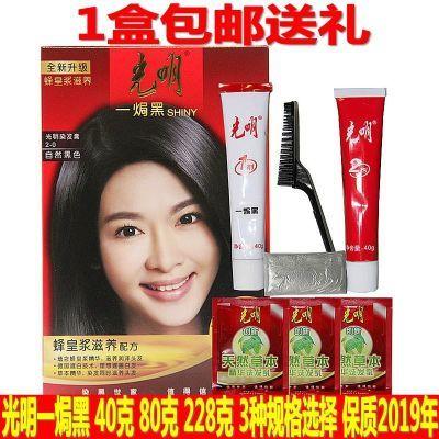 正品光明一洗黑色植物染发剂不抗防过敏染发膏霜一�h黑遮盖白发