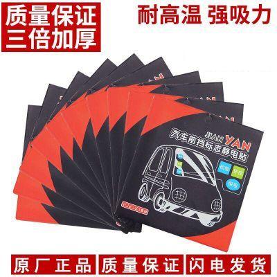 汽车前挡静电贴车贴宝标志贴年检贴年审车险环保标识贴膜静电膜片