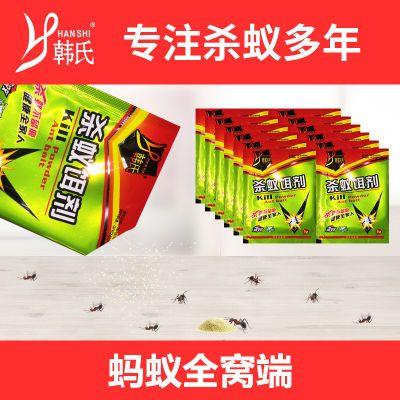 【12包】韩氏蚂蚁药灭蚁饵剂红蚂蚁黑蚁黄蚁白蚁全窝端高效杀虫剂