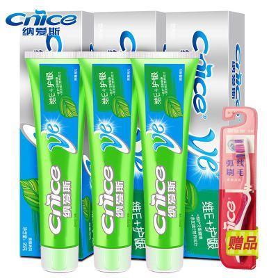 3支纳爱斯牙膏营养维E牙膏95g 祛烟渍口臭清新口气护龈美白送牙刷