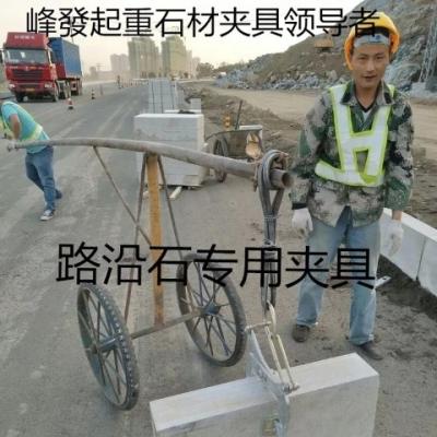 石材夹具吊钳石板夹板材吊具大板吊夹钳大理石板?#26032;?#27839;石夹起重钳
