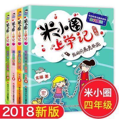 米小圈上学记四年级全套4册儿童7-12岁故事书学校班主任老师推荐