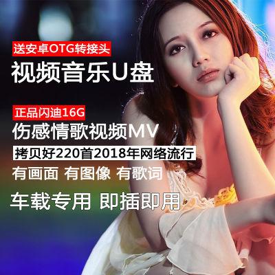 车载音乐u盘2018网络流行经典老歌伤感情歌mp4带歌曲mv抖音优盘图片