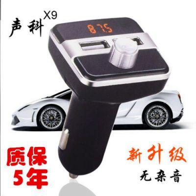 抖音同款车载蓝牙MP3播放器接收器免提电话点烟口双USB快充低音炮