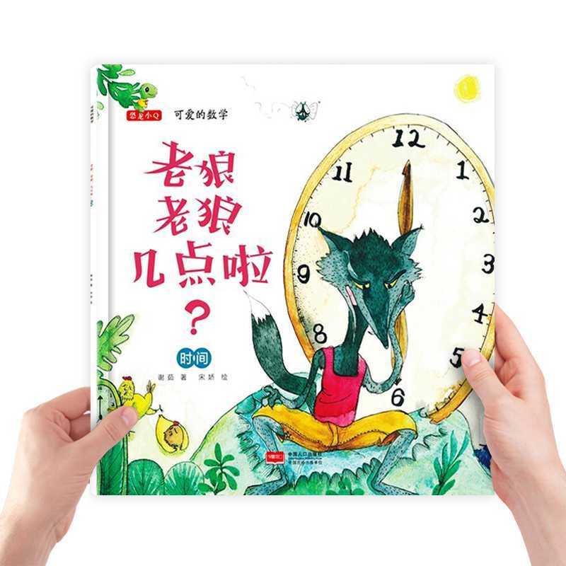 可爱的数学绘本8册老狼老狼几点啦幼儿园儿童趣味数学