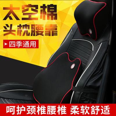 汽车用品头枕靠枕腰靠垫腰枕靠背车用座椅记忆棉四季头枕腰靠套装