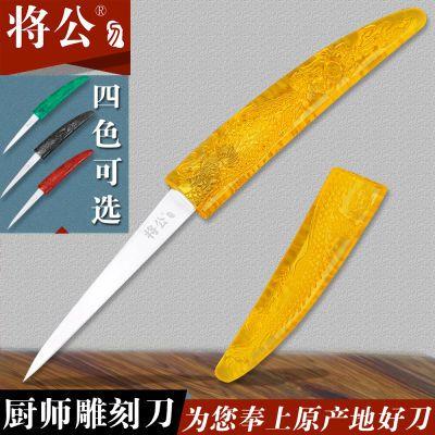 将公免磨锋钢食品厨师雕刻刀主刀送刀鞘水果雕花刀盘龙刀包邮磨石