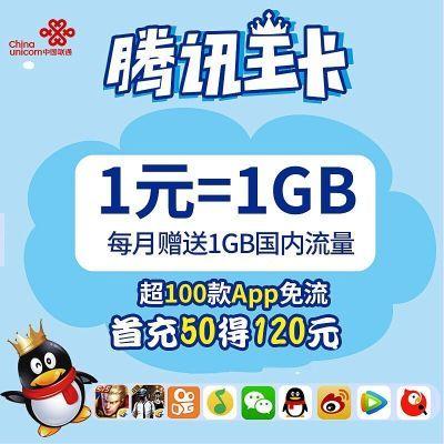 腾讯大王卡 全国通用流量 腾讯应用无限流量联通电话手机卡
